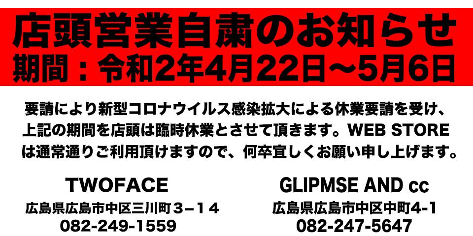 GLIMPSE AND CC   グリンプス アンド CC